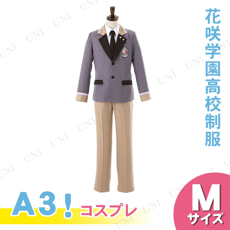 コスプレ 仮装 A3! 花咲学園高校制服 M