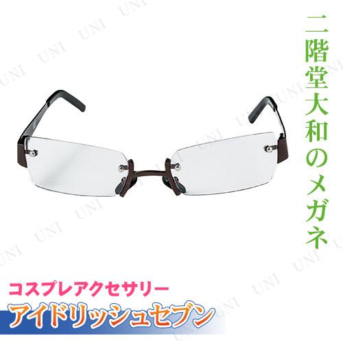 コスプレ 仮装 アイドリッシュセブン 二階堂大和のメガネ