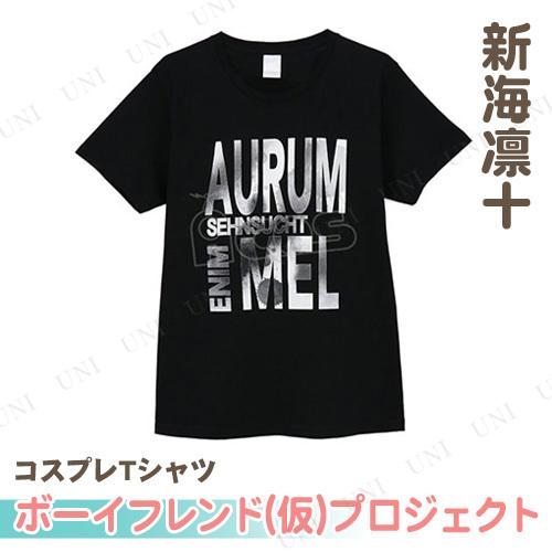 ボーイフレンド(仮)プロジェクト Tシャツ 新海凛十