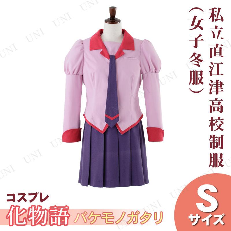 コスプレ 仮装 化物語 私立直江津高校制服(女子冬服) S