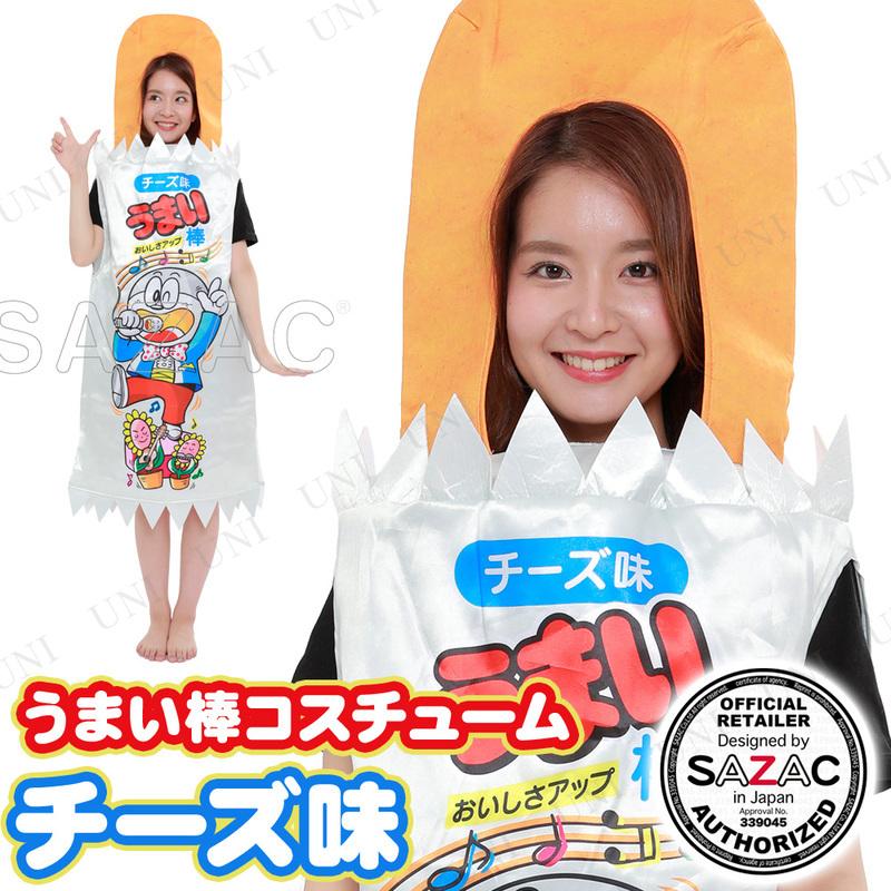 【取寄品】 コスプレ 仮装 SAZAC(サザック) うまい棒コスチューム チーズ味