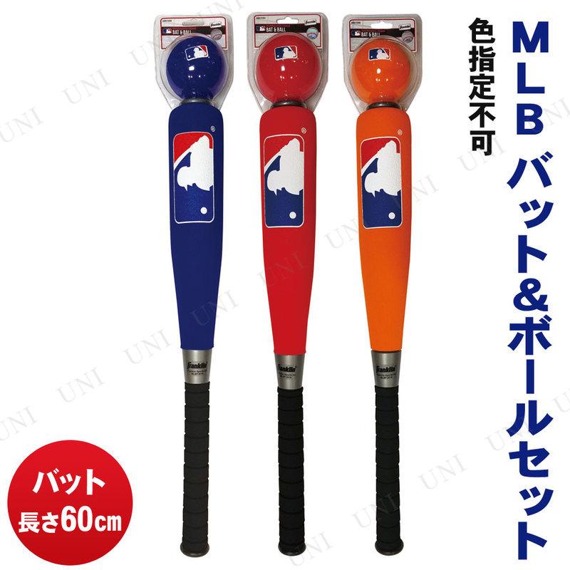 MLB バット&ボールセット 色指定不可 (60cmバット)