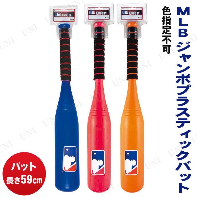 MLB ジャンボプラスティックバット 色指定不可