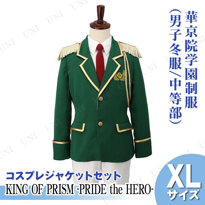 コスプレ 仮装 KING OF PRISM -PRIDE the HERO- 華京院学園制服(男子冬服/中等部)ジャケットセット XL