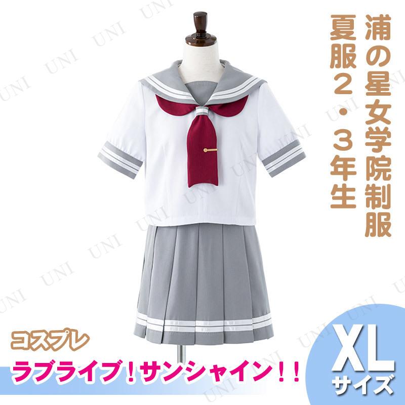 【取寄品】 コスプレ 仮装 ラブライブ!サンシャイン!! 浦の星女学院制服(夏服2、3年生) XL