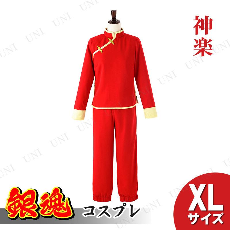 【取寄品】 コスプレ 仮装 銀魂 神楽の衣装 XL