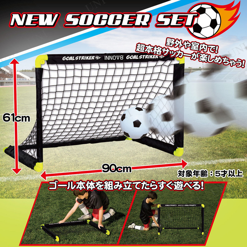 NEWサッカーセット