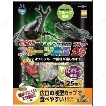 【取寄品】 マルカン 昆虫ゼリー フルーツ農園 フラット25