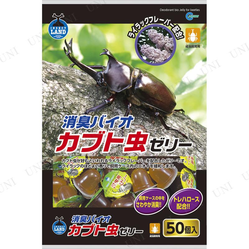 【取寄品】 マルカン 消臭バイオカブト虫ゼリー 50個入