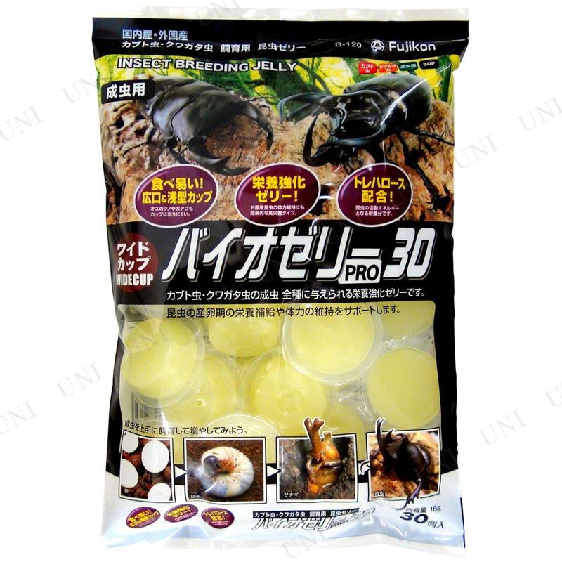 【取寄品】 フジコン ワイドカップ バイオゼリーPRO 30個入