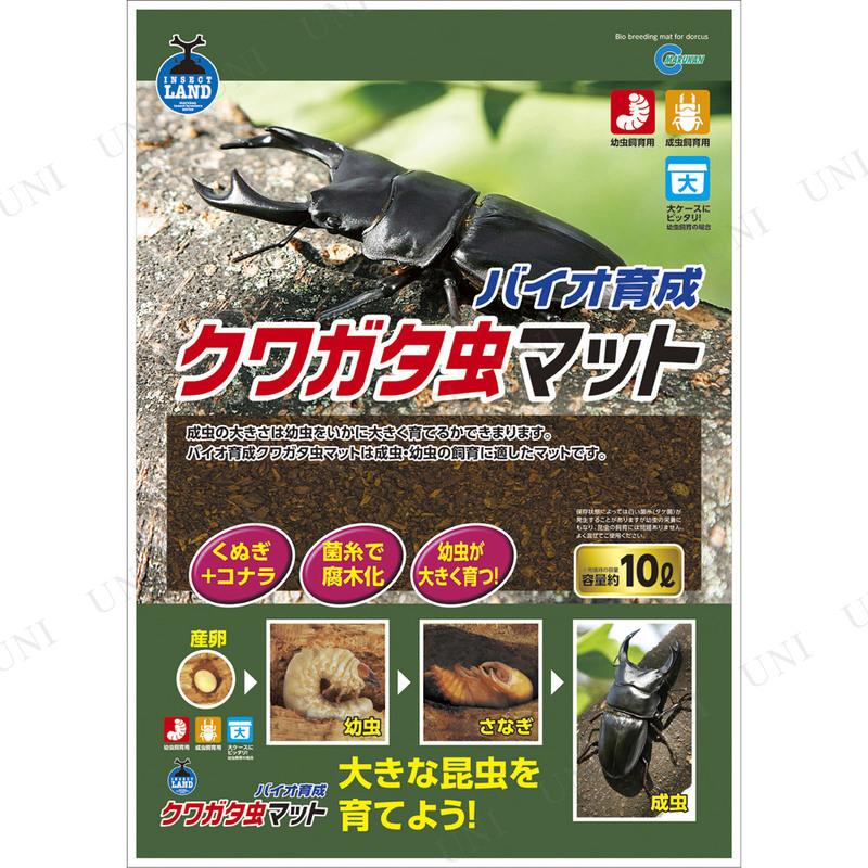 【取寄品】 マルカン バイオ育成クワガタ虫マット 10L