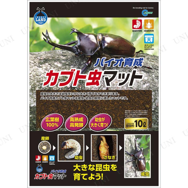 マルカン バイオ育成カブト虫マット 10L