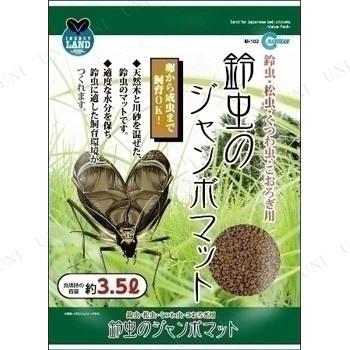 【取寄品】 マルカン 鈴虫のジャンボマット 3.5L