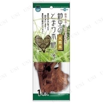 【取寄品】 マルカン 鈴虫のとまり木根っ子 天然木
