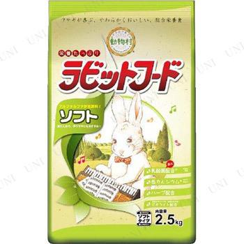 【取寄品】 イースター 動物村 ラビットフード ソフト 2.5kg