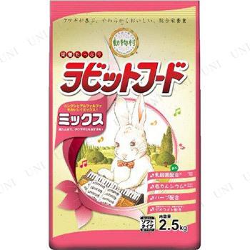 【取寄品】 イースター 動物村 ラビットフード ミックス 2.5kg