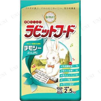 【取寄品】 イースター 動物村 ラビットフード チモシー 2.5kg