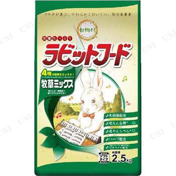 【取寄品】 イースター 動物村 ラビットフード 牧草ミックス 2.5kg