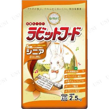 【取寄品】 イースター 動物村 ラビットフード シニア 2.5kg