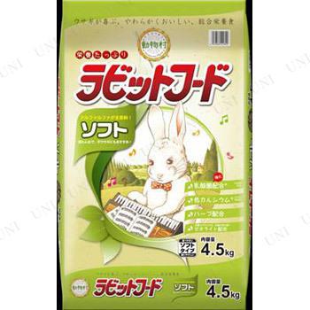 【取寄品】 イースター 動物村 ラビットフード ソフト 4.5kg