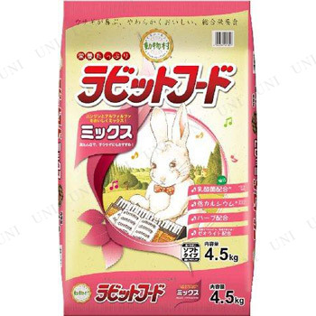 【取寄品】 イースター 動物村 ラビットフード ミックス 4.5kg
