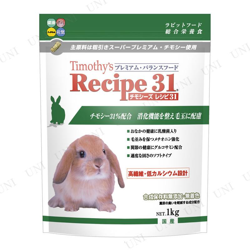 【取寄品】 ハイペット チモシーズレシピ31 1kg