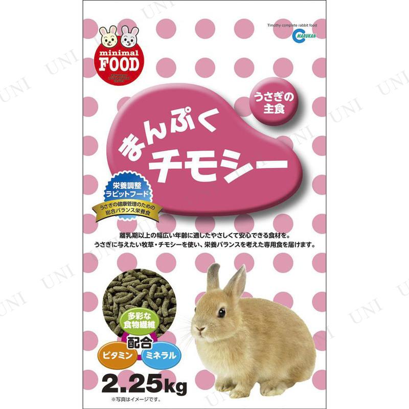 【取寄品】 マルカン まんぷくチモシー 2.25kg