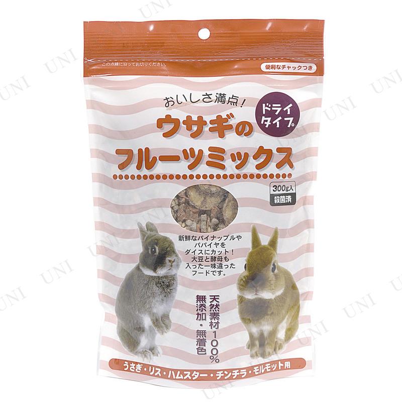 【取寄品】 アラタ ウサギのフルーツミックス 300g
