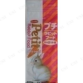 【取寄品】 フィード・ワン プチラビットフード キャロット味 400g