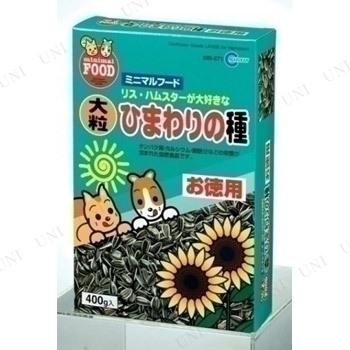 【取寄品】 ミニマルフード 大粒ひまわりの種 400g