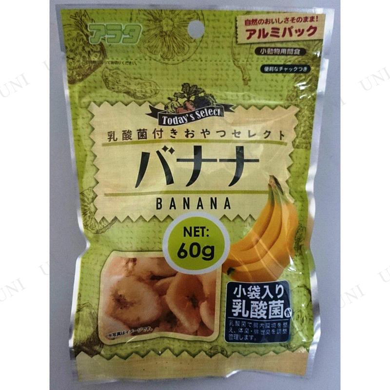 【取寄品】 アラタ 乳酸菌付きおやつセレクト バナナ