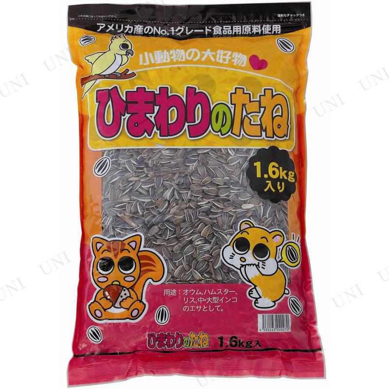 【取寄品】 アラタ ひまわりの種 1.6kg