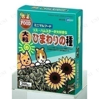 【取寄品】 マルカン 新鮮大粒 ひまわりの種 200g