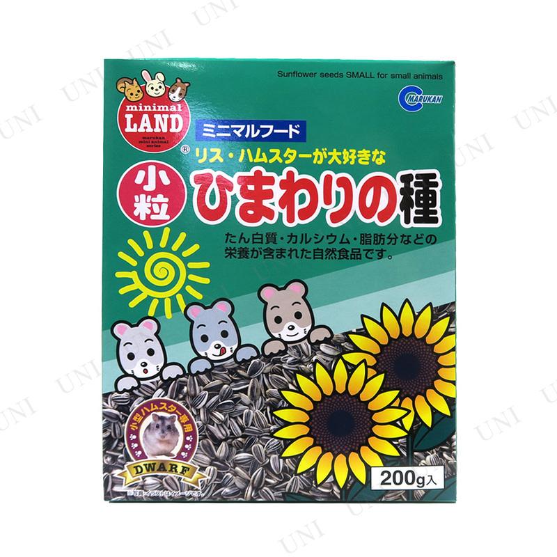【取寄品】 マルカン 新鮮小粒 ひまわりの種 200g