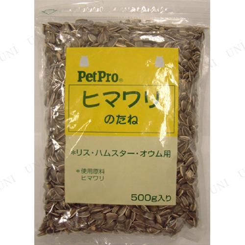 【取寄品】 ペットプロ ヒマワリのたね 500g