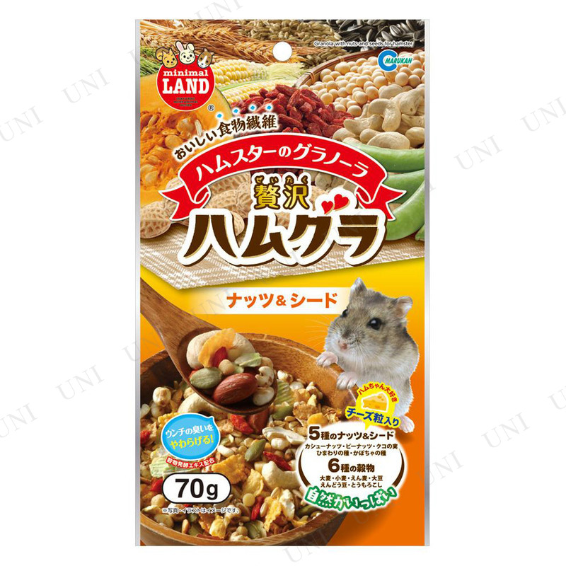 【取寄品】 マルカン 贅沢ハムグラ ナッツ&シード 70g