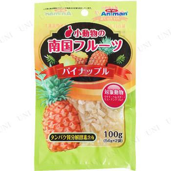 【取寄品】 ドギーマン 小動物の南国フルーツ パイナップル 100g