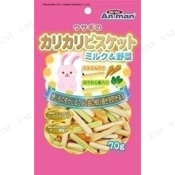 【取寄品】 ドギーマン ウサギのカリカリビスケット ミルク&野菜 70g