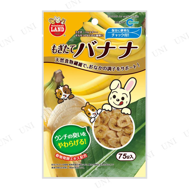 【取寄品】 マルカン もぎたてバナナ 75g