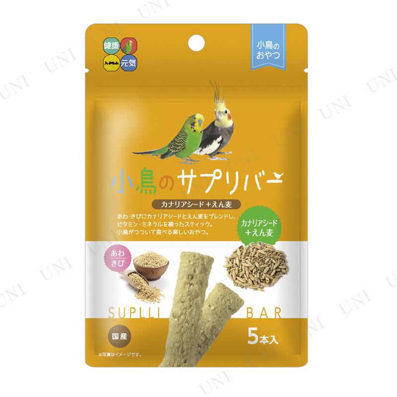 【取寄品】 ハイペット 小鳥のサプリバー カナリアシード+えん麦 5本入