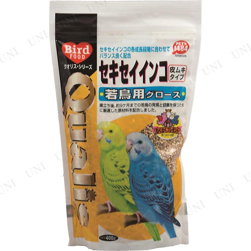 【取寄品】 クオリスセキセイインコ 若鳥用グロース 400g