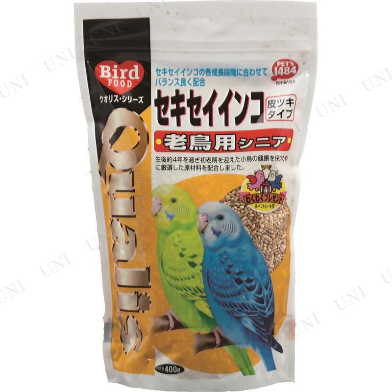 【取寄品】 クオリスセキセイインコ 老鳥用シニア 400g
