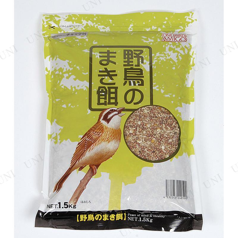 【取寄品】 アラタ ワンバード アミーゴ 野鳥のまき餌 1.5kg