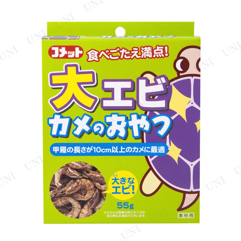 【取寄品】 イトスイ 大エビ カメのおやつ 55g