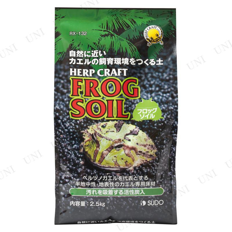 【取寄品】 スドー フロッグソイル 2.5kg