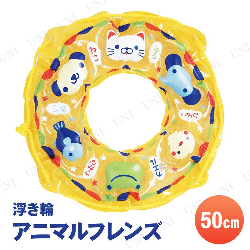 ぷくぷく浮き輪 50cm アニマルフレンズ
