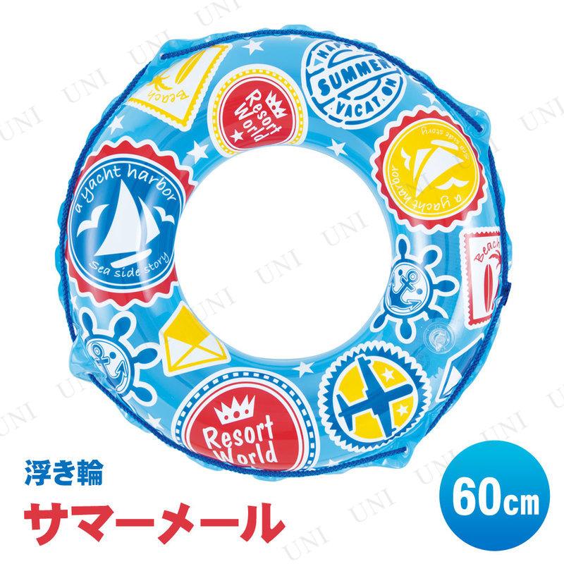 浮き輪 60cm サマーメール