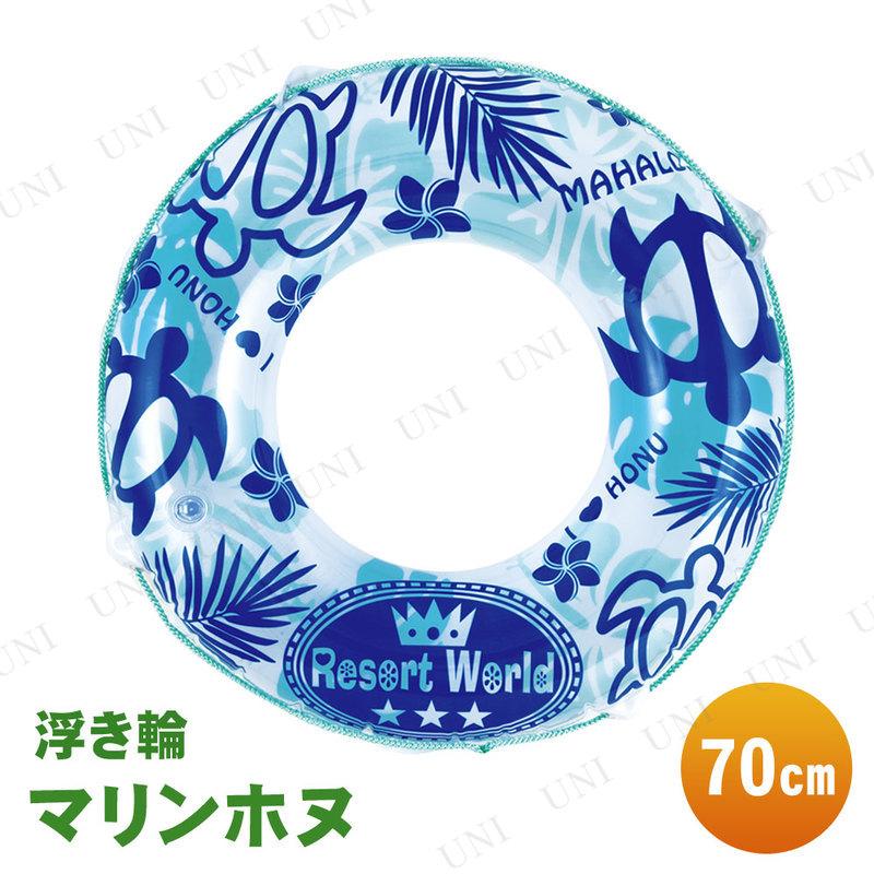 【取寄品】 浮き輪 70cm マリンホヌ