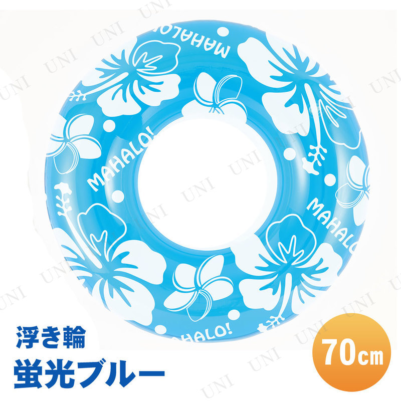【取寄品】 浮き輪 70cm 蛍光カラー ブルー