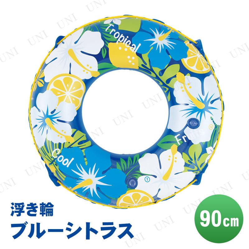 【取寄品】 浮き輪 90cm ブルーシトラス